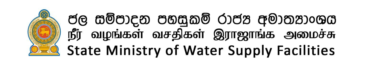 State Ministry of Water Supply Facilities